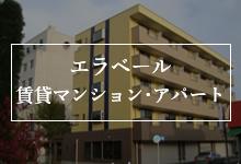 エラベール賃貸マンション・アパート