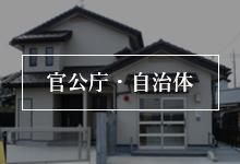 官公庁・自治体