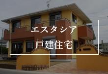 エスタシア戸建住宅